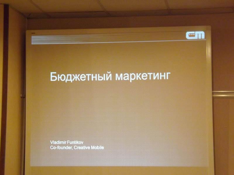 Доклад КРИ - Бюджетный маркетинг