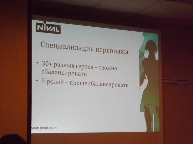 Доклад КРИ - Игрок vs Игрок vs Баланс